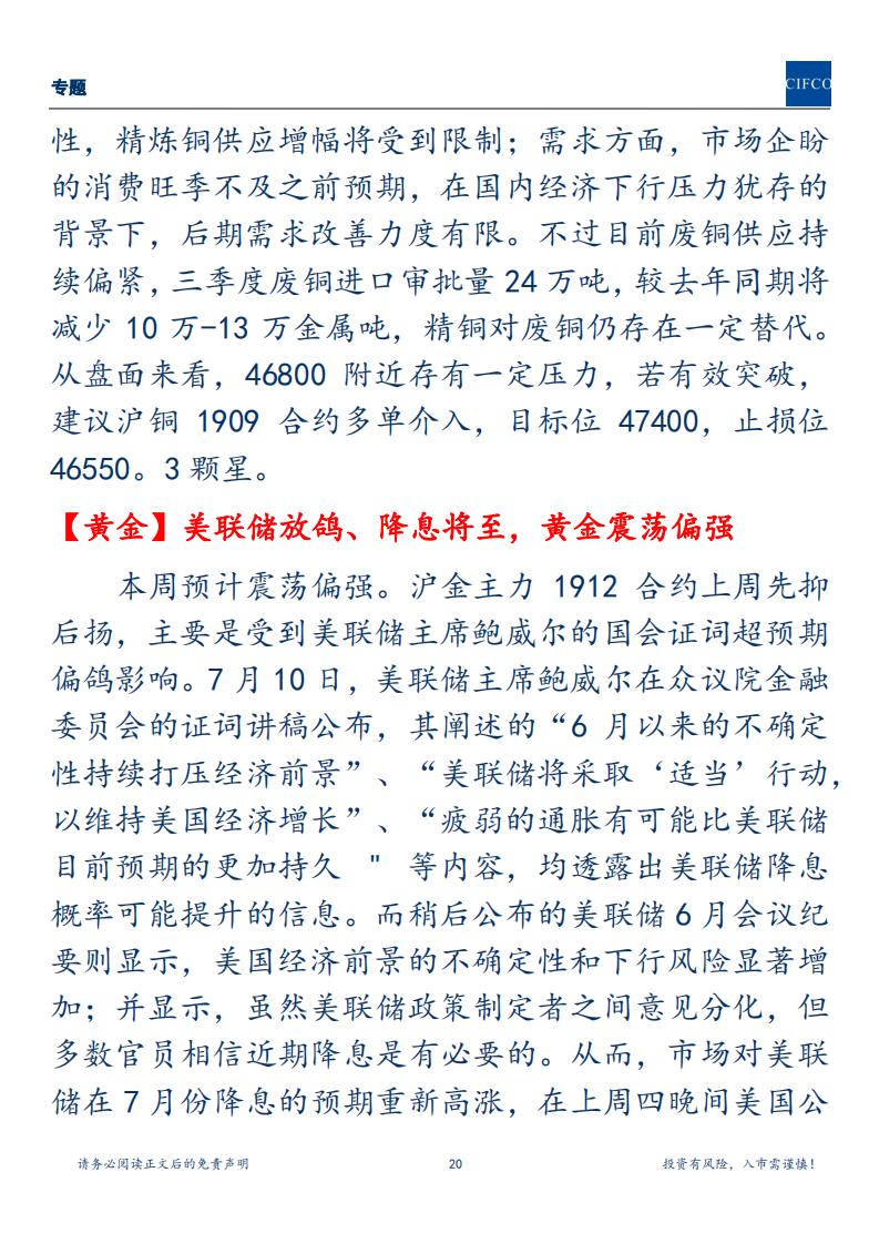 20190714-周度策略_19.png