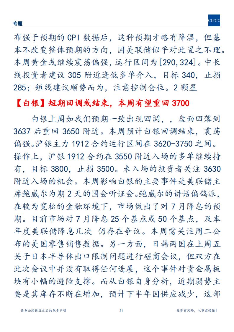 20190714-周度策略_20.png