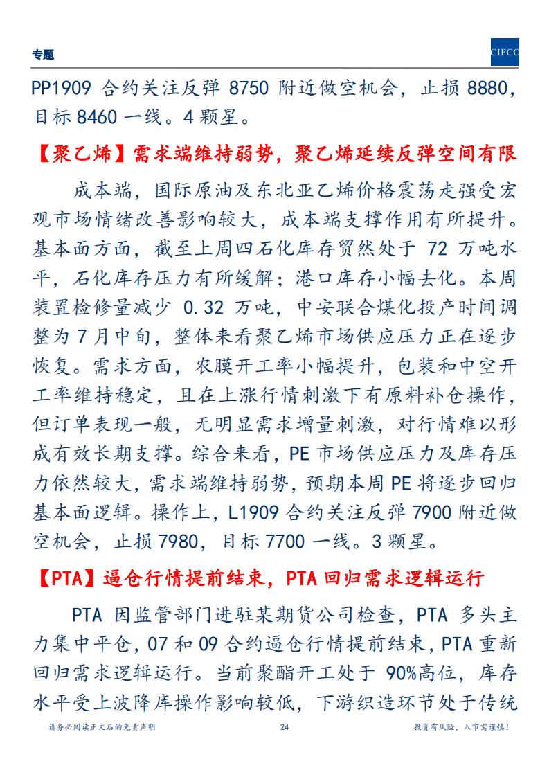 20190714-周度策略_23.png