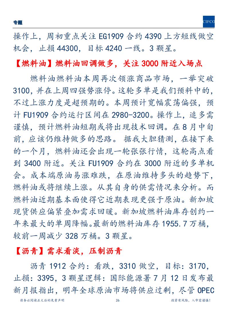 20190714-周度策略_25.png