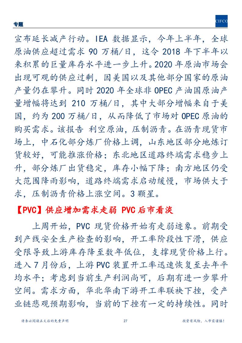 20190714-周度策略_26.png
