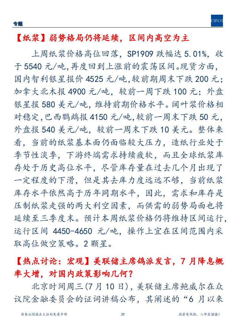 20190714-周度策略_28.png