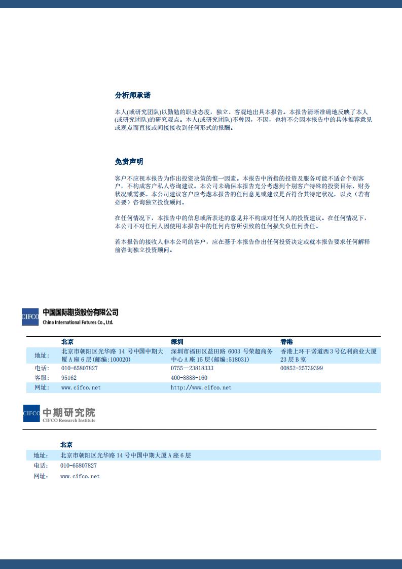 20190714-周度策略_35.png