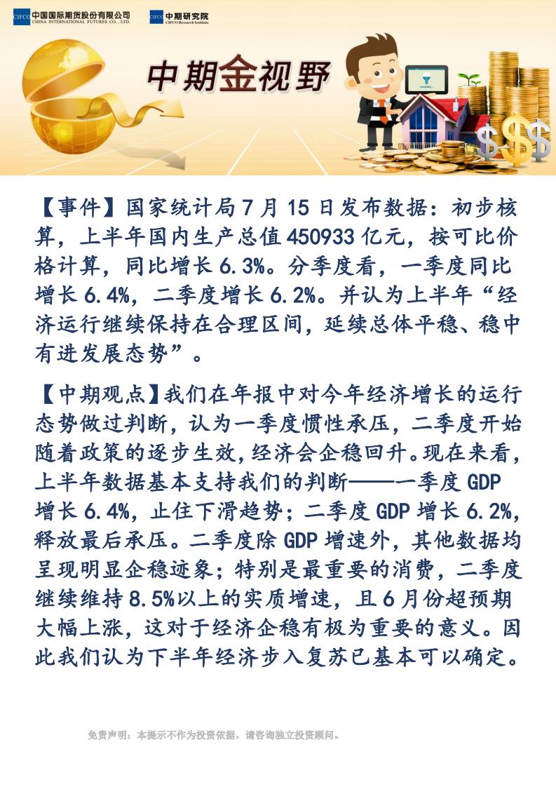 【易胜博金视野】上半年经济数据说明经济下半年大概率复苏_00.png
