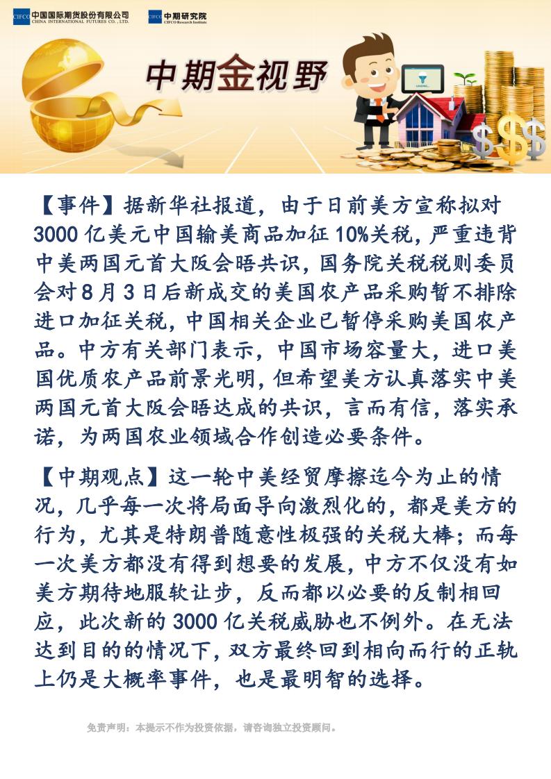 【好运彩彩票网下载金视野】新关税威胁不可能得逞,仍应相向而行_00.png