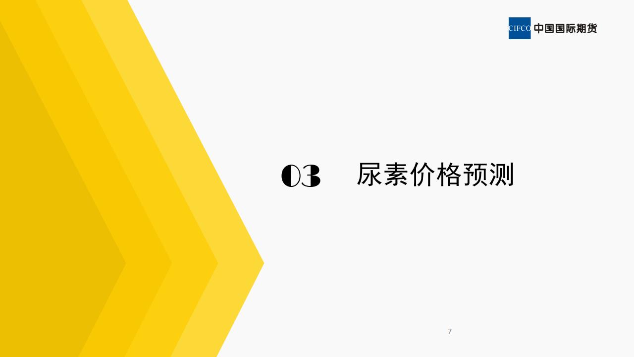 8月尿素晨会_06.png