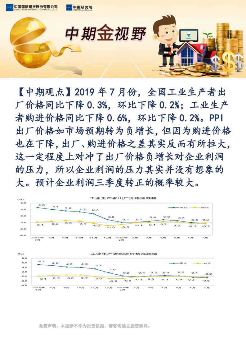 【好运彩彩票网下载金视野】7月份PPI仍预示三季度企业利润可能转好_00.png