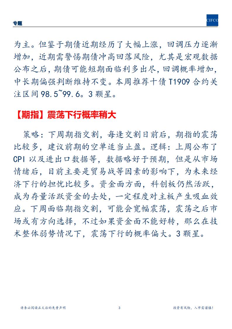 20190812周度策略(2)_02.png