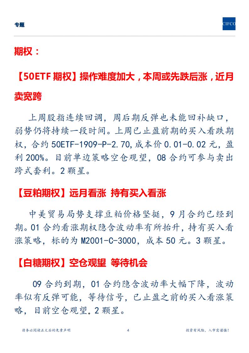 20190812周度策略(2)_03.png