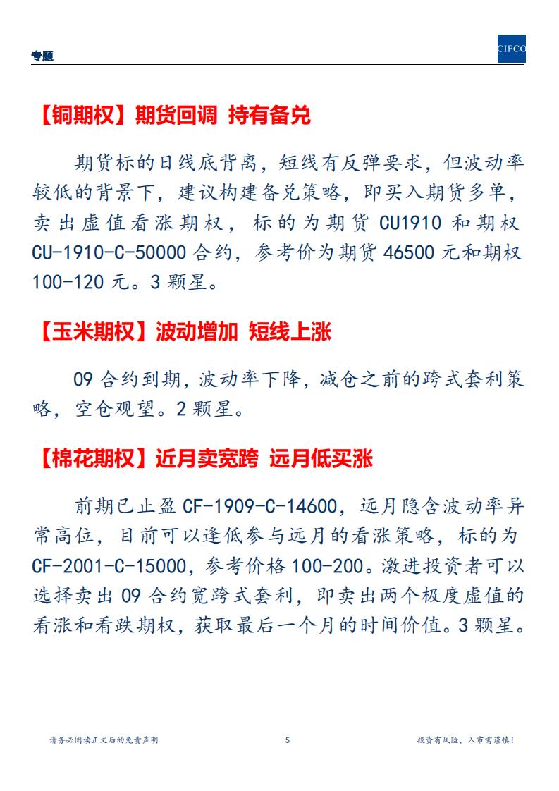 20190812周度策略(2)_04.png