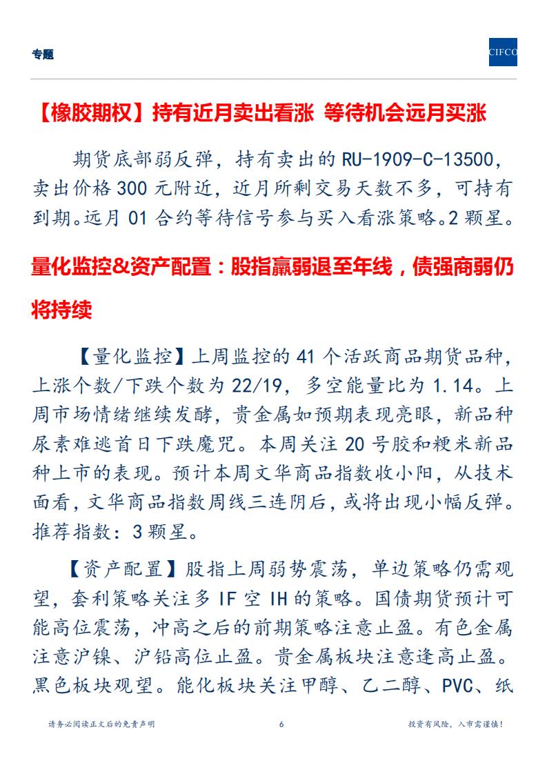 20190812周度策略(2)_05.png
