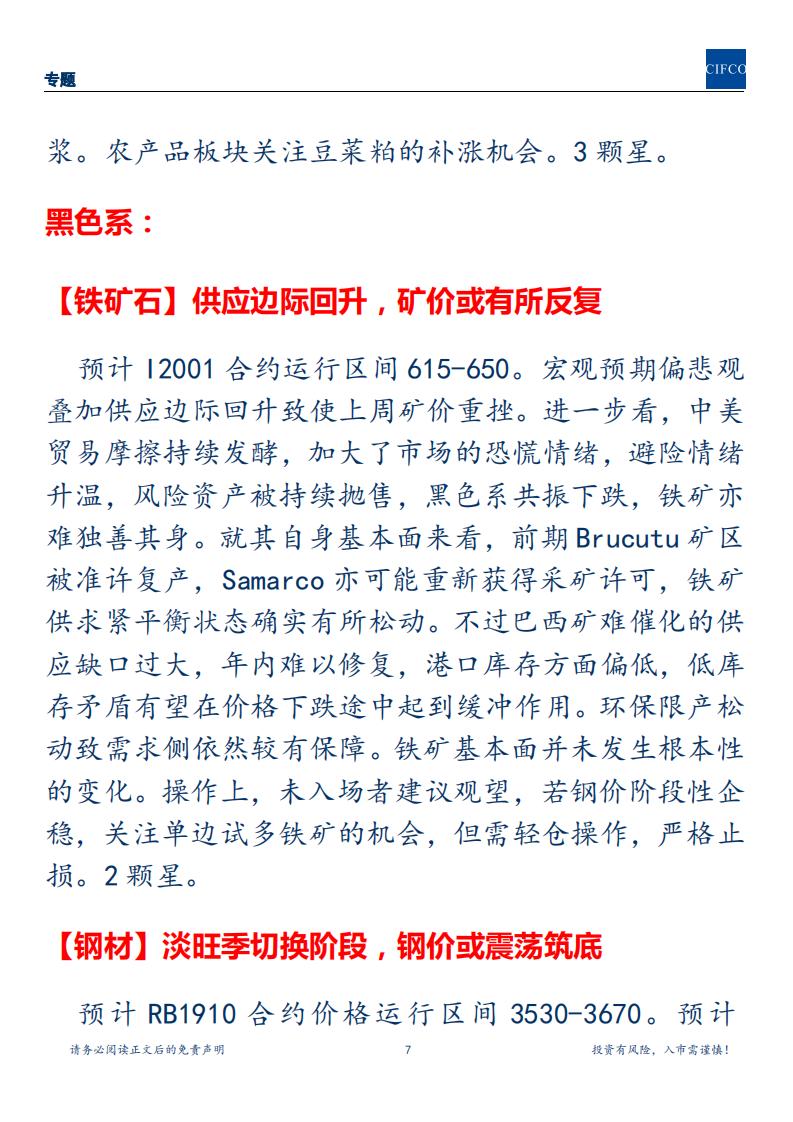 20190812周度策略(2)_06.png