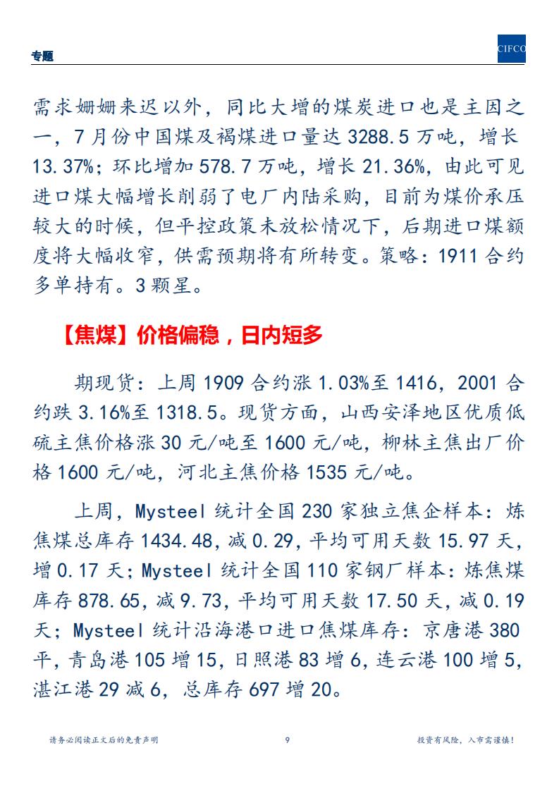 20190812周度策略(2)_08.png