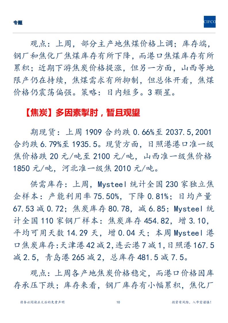 20190812周度策略(2)_09.png
