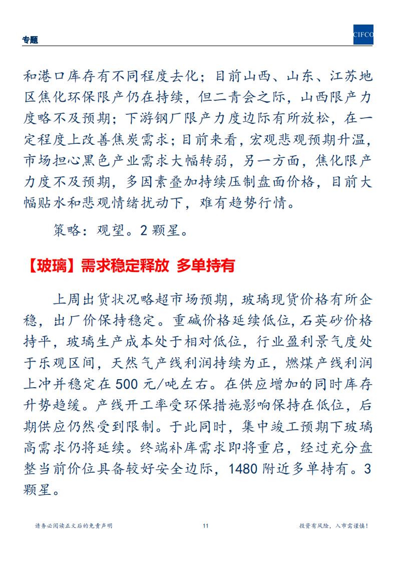 20190812周度策略(2)_10.png