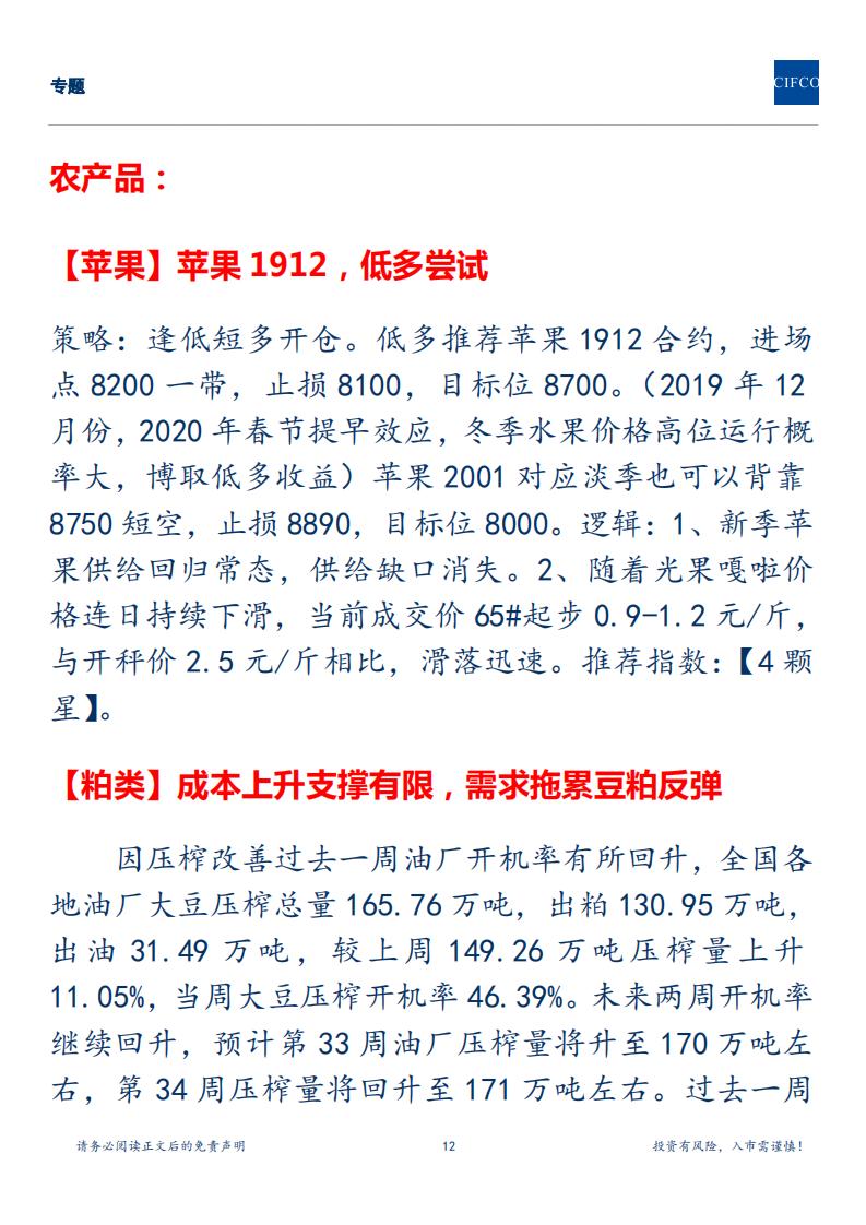 20190812周度策略(2)_11.png