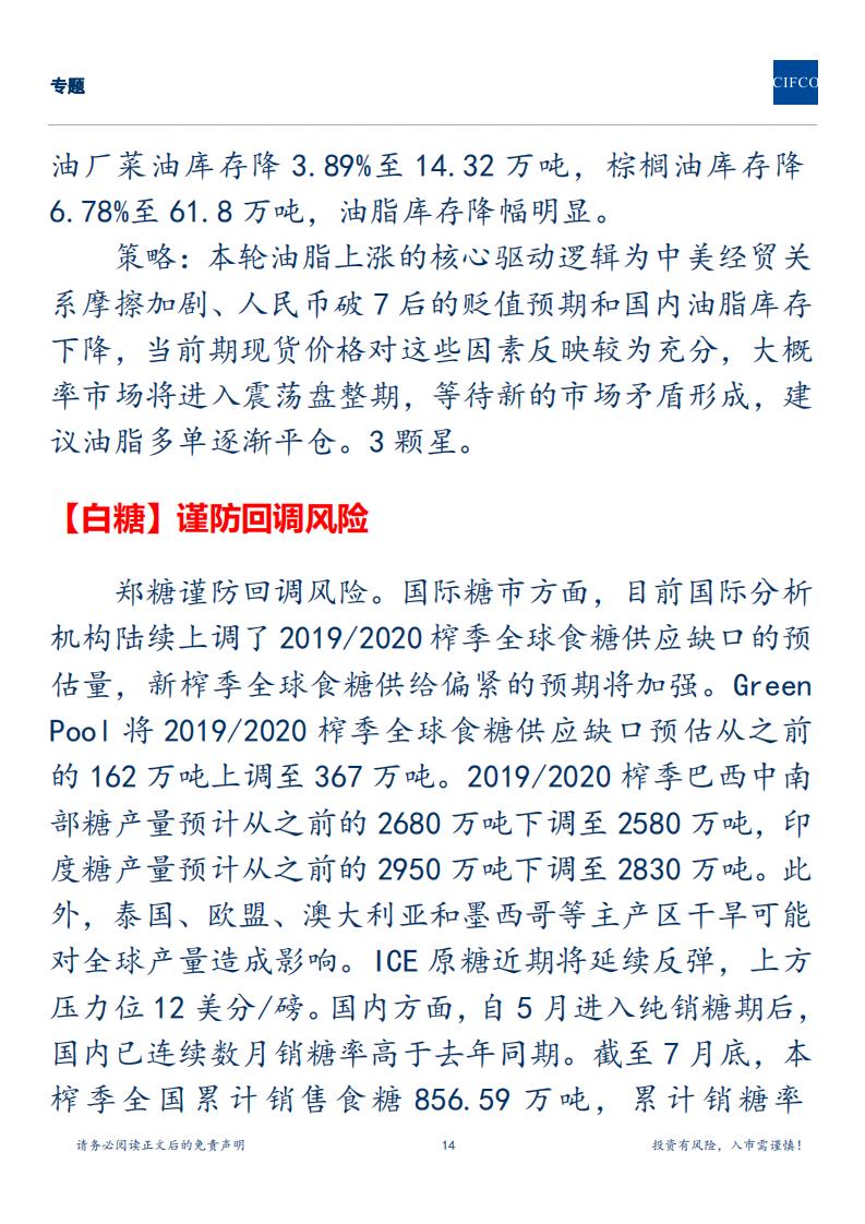 20190812周度策略(2)_13.png