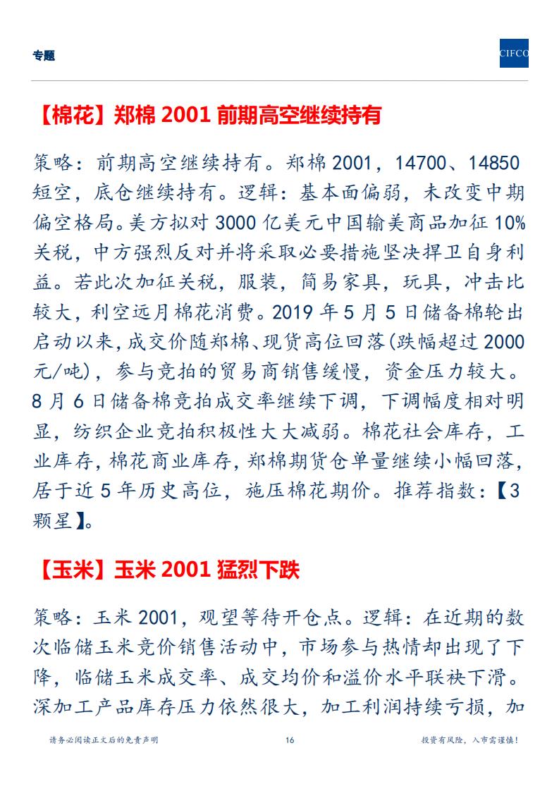 20190812周度策略(2)_15.png
