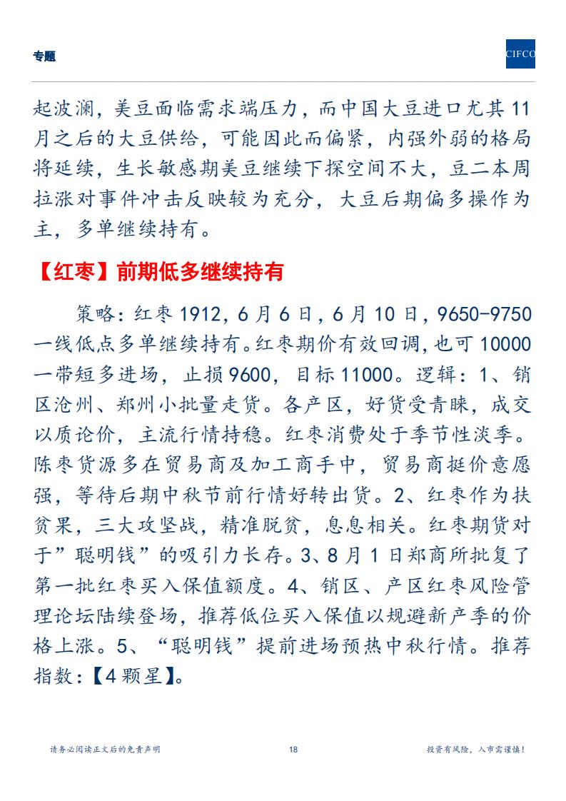 20190812周度策略(2)_17.png