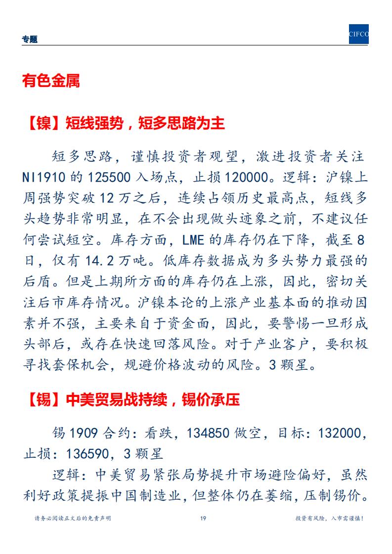 20190812周度策略(2)_18.png