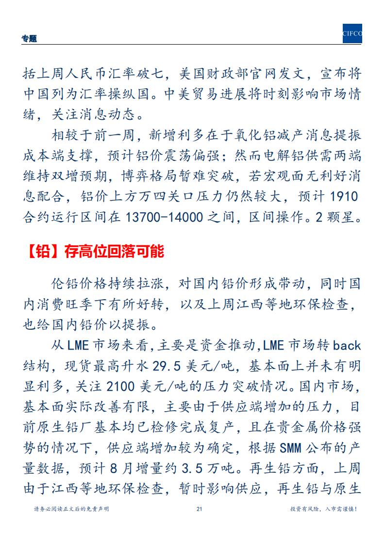 20190812周度策略(2)_20.png