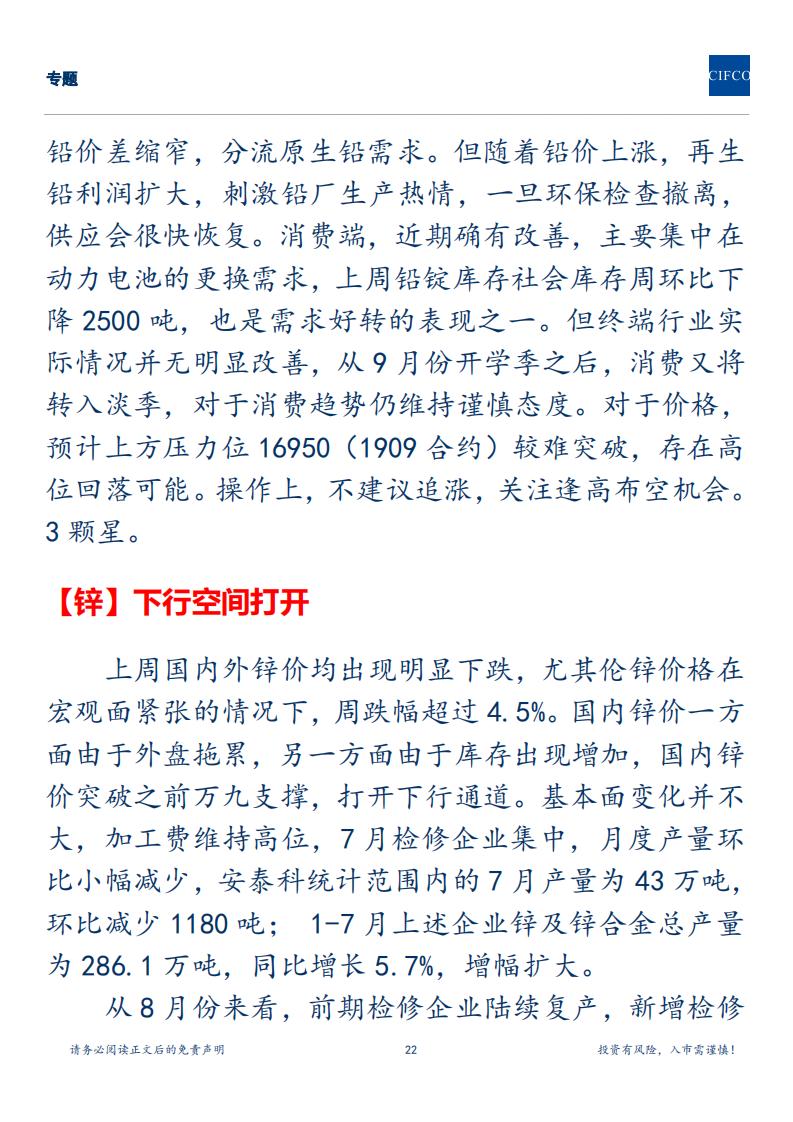 20190812周度策略(2)_21.png