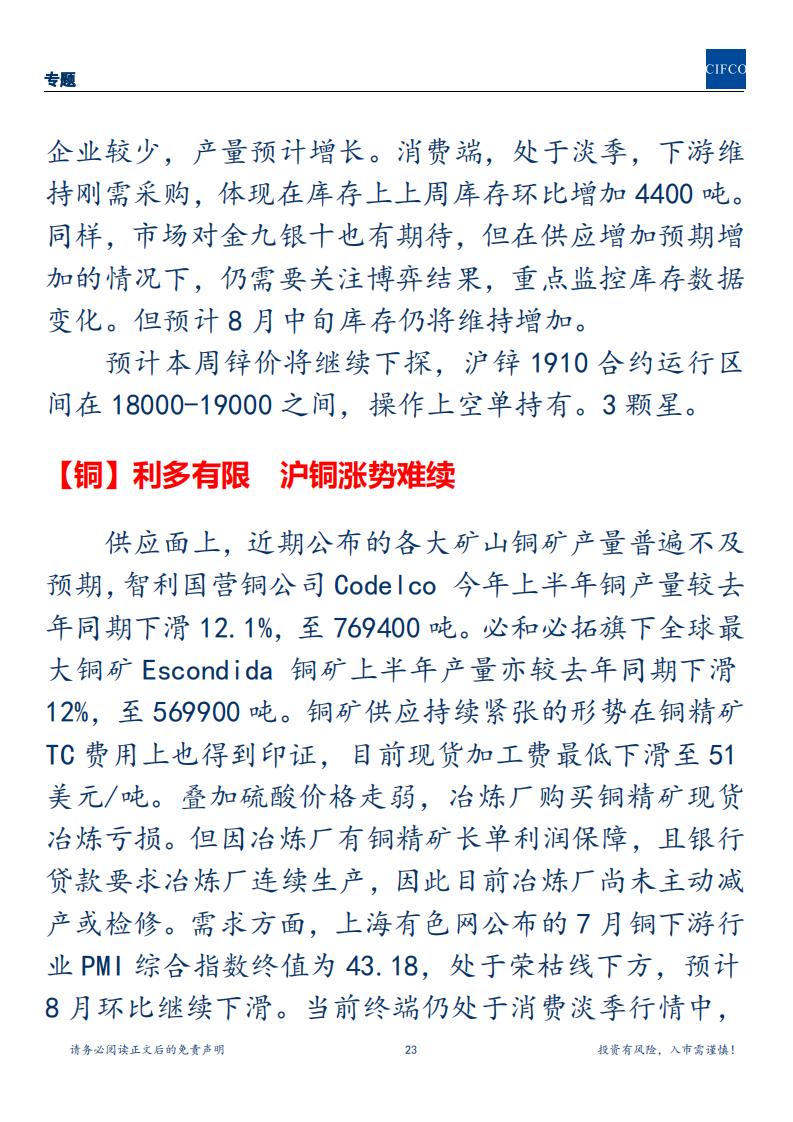 20190812周度策略(2)_22.png