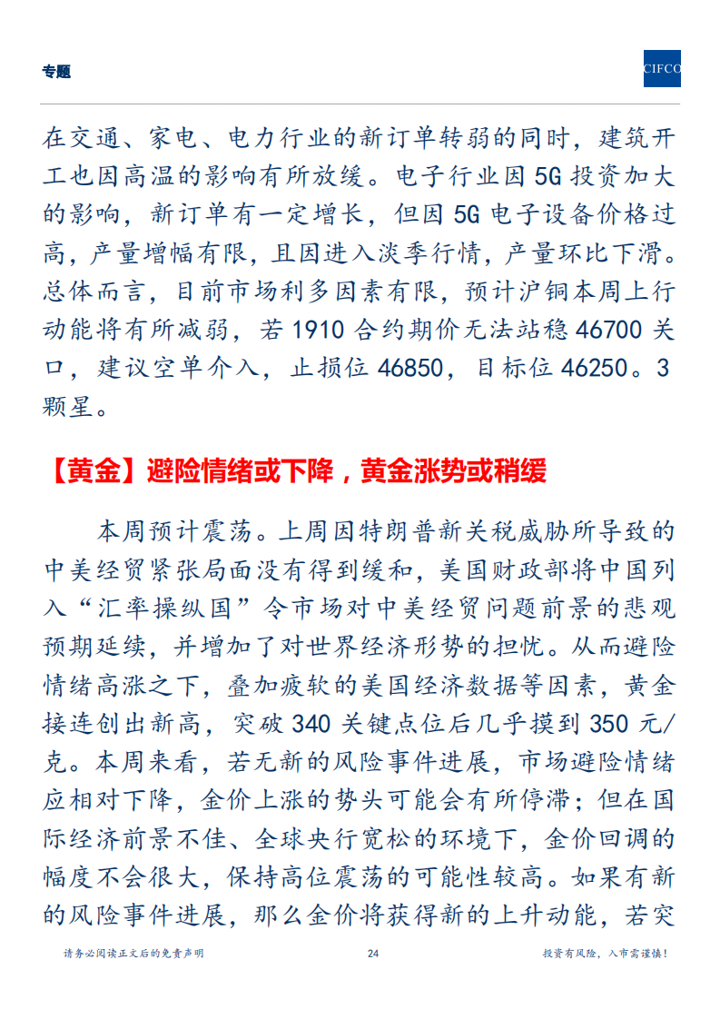 20190812周度策略(2)_23.png