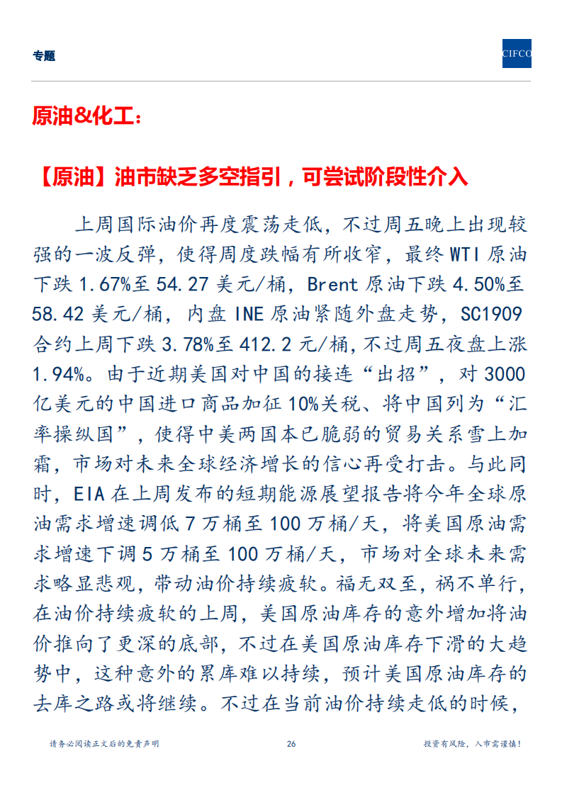 20190812周度策略(2)_25.png