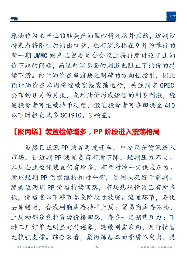 20190812周度策略(2)_26.png