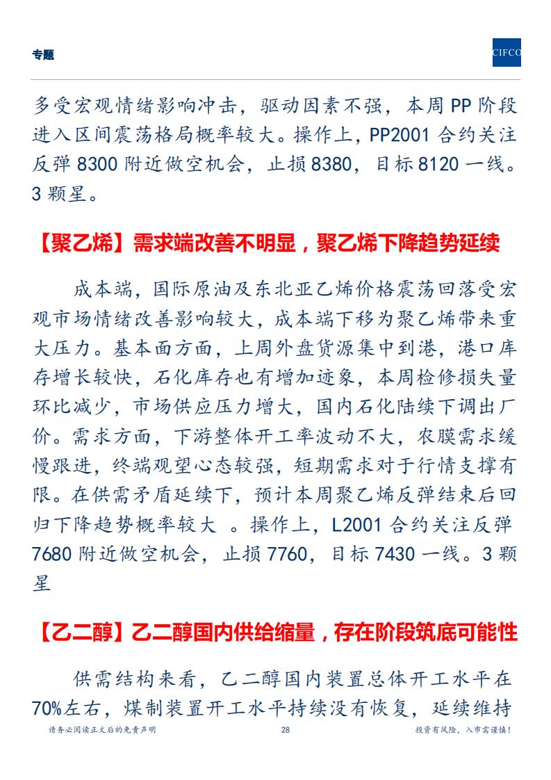20190812周度策略(2)_27.png