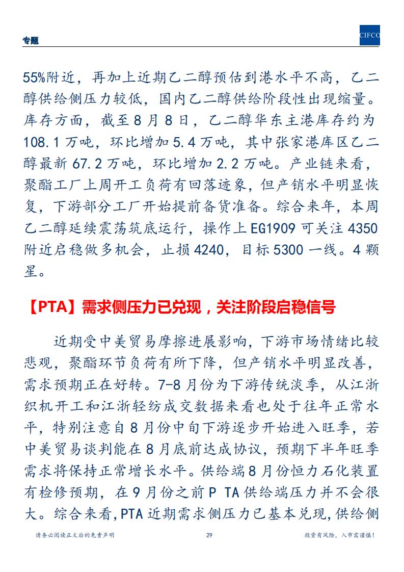 20190812周度策略(2)_28.png