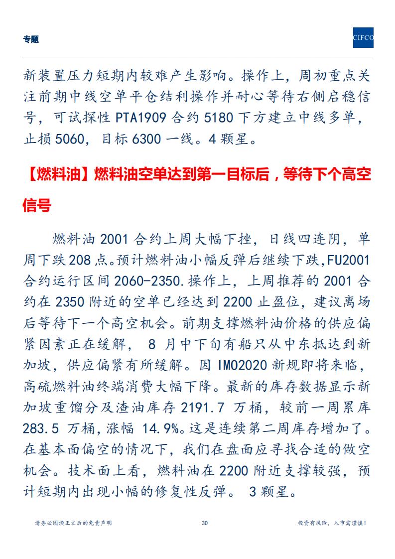 20190812周度策略(2)_29.png