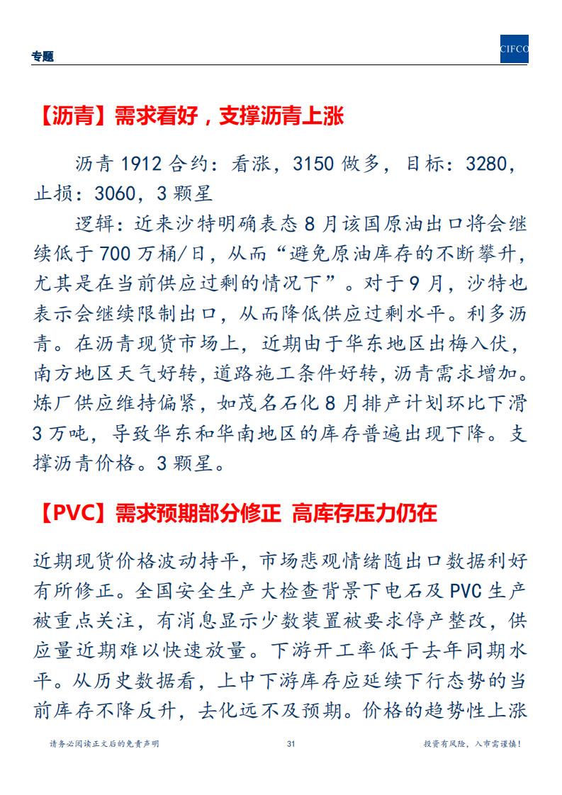 20190812周度策略(2)_30.png