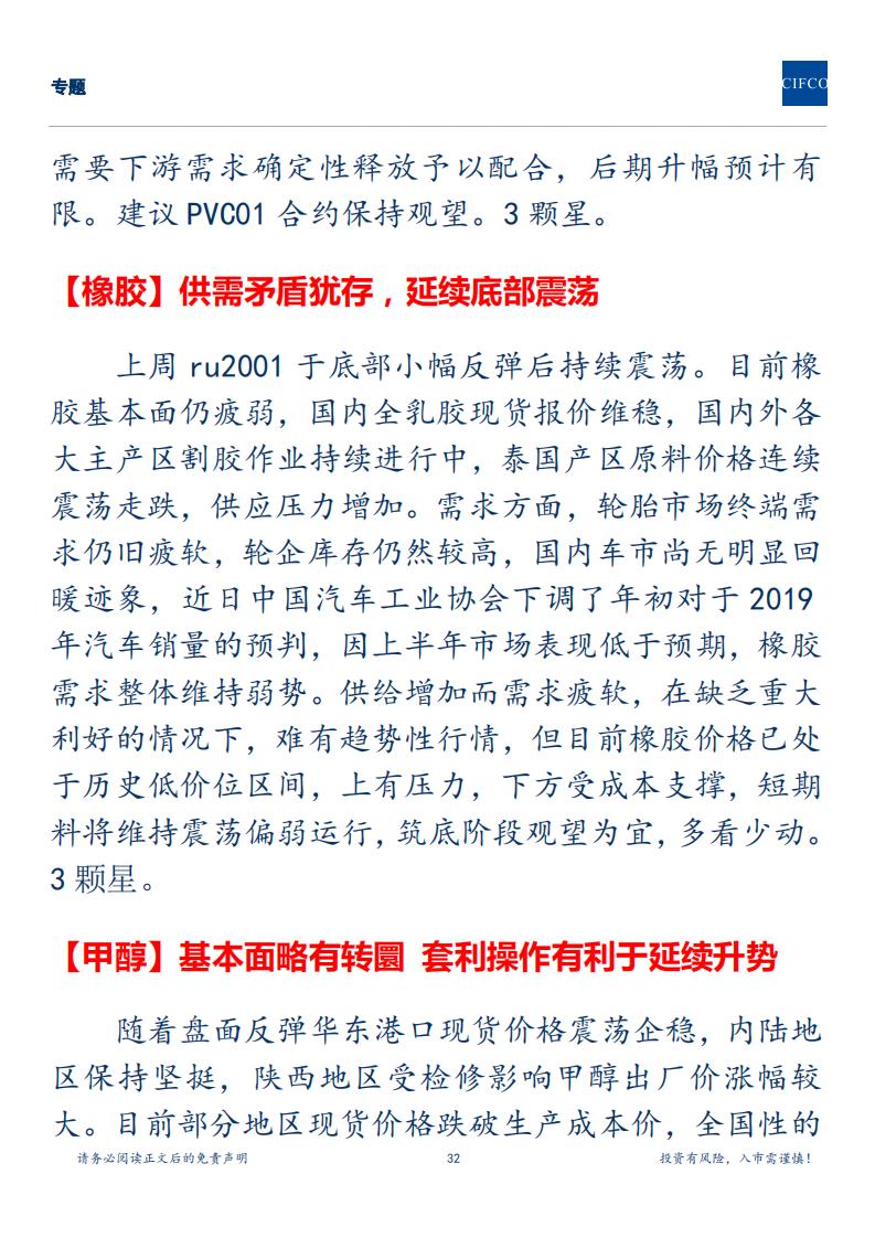 20190812周度策略(2)_31.png