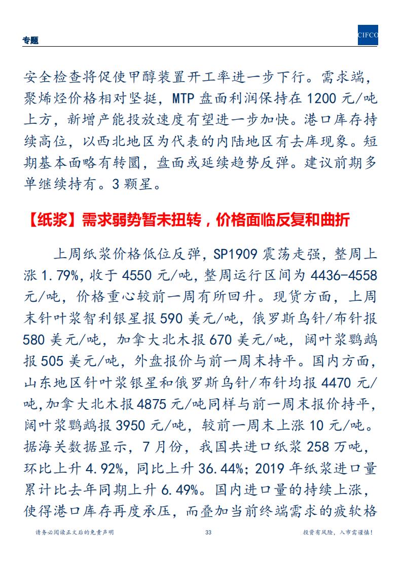20190812周度策略(2)_32.png