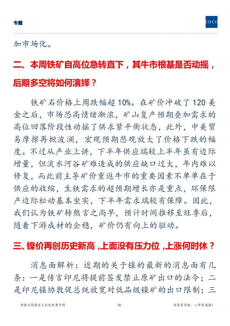 20190812周度策略(2)_35.png