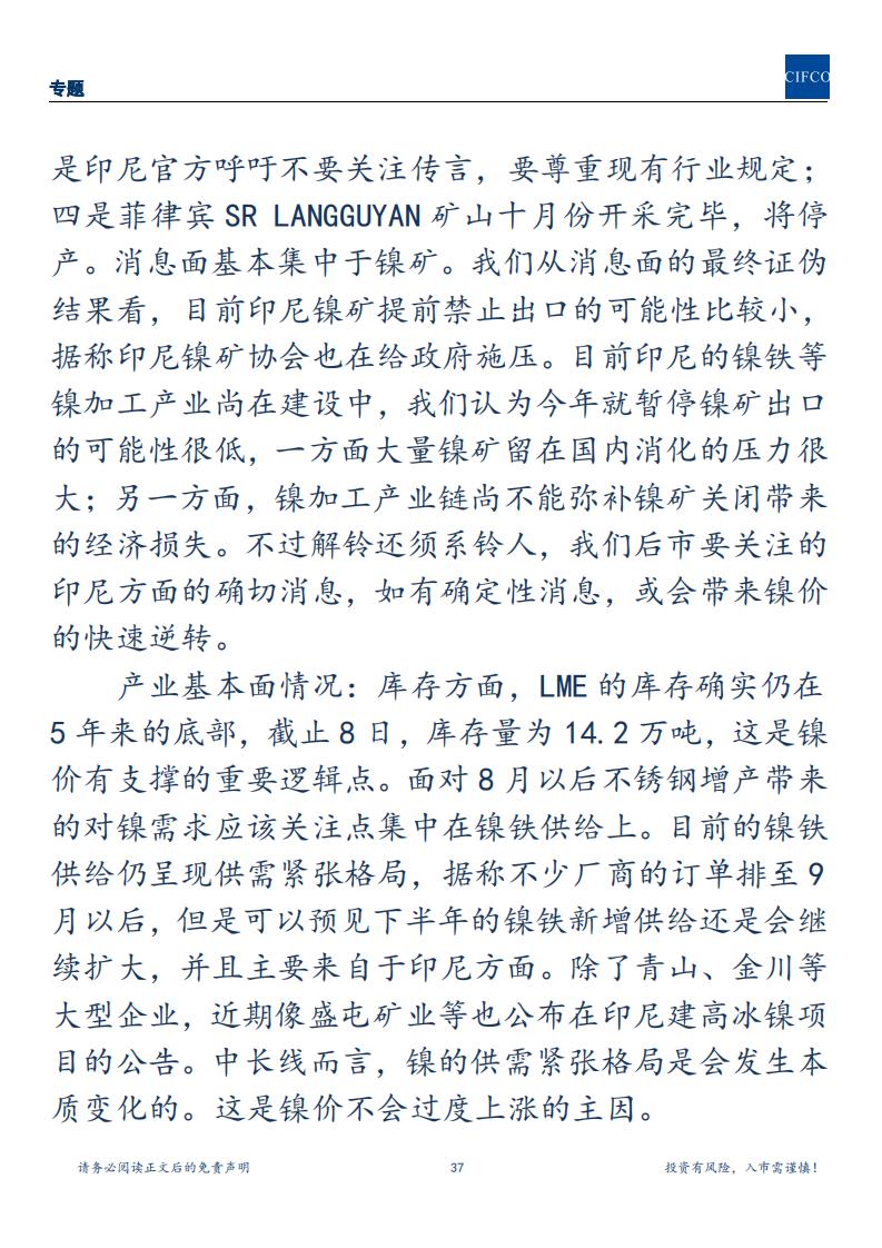 20190812周度策略(2)_36.png