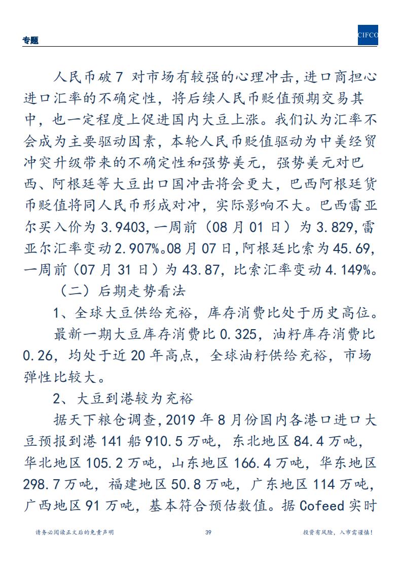 20190812周度策略(2)_38.png