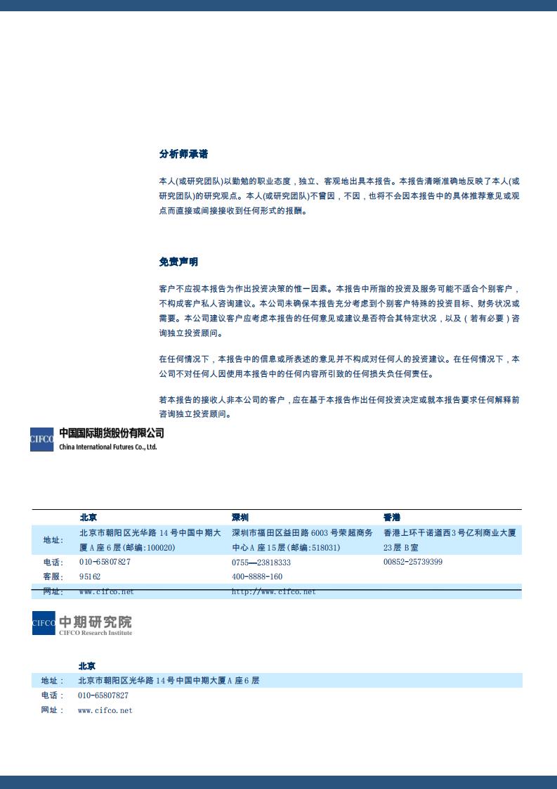 20190812周度策略(2)_41.png