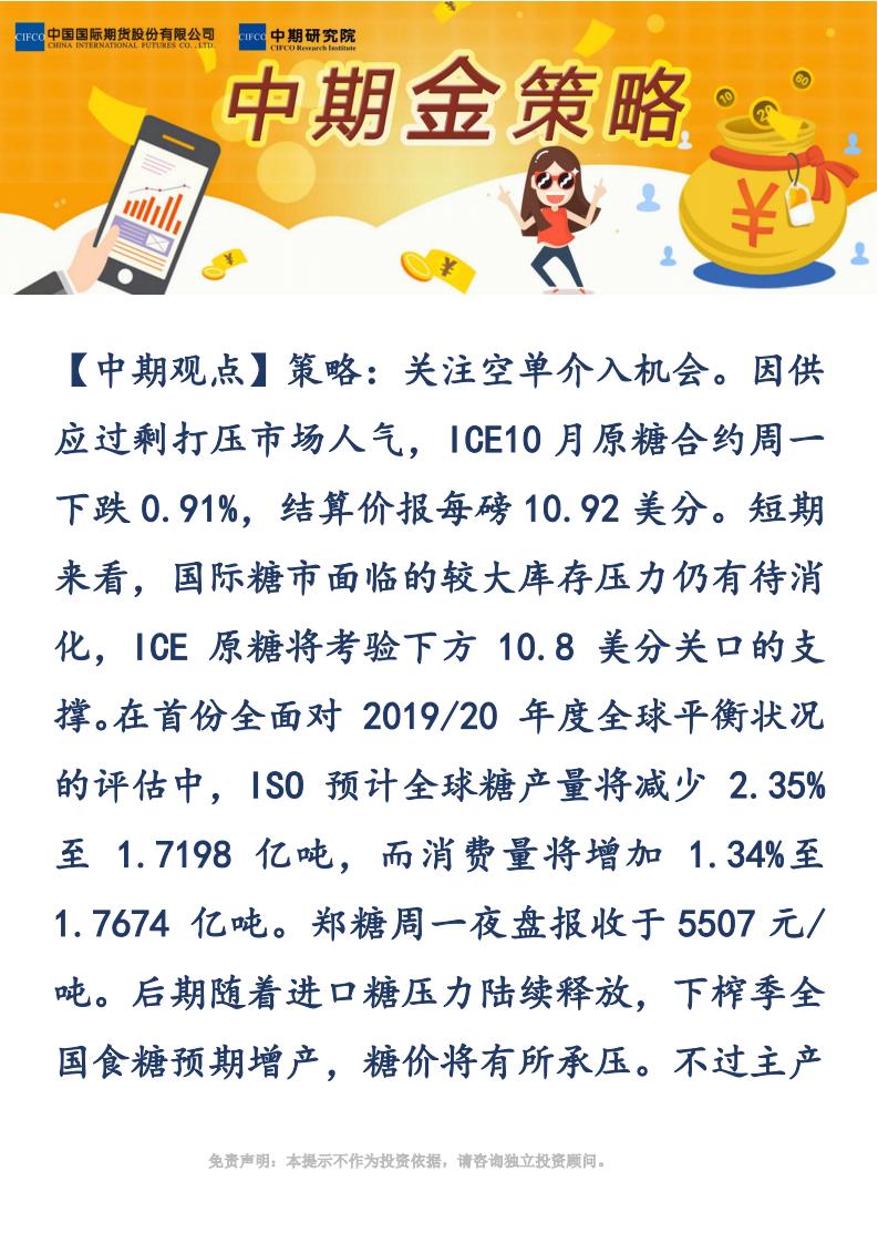 【易胜博金策略】-20190910-白糖_00.png