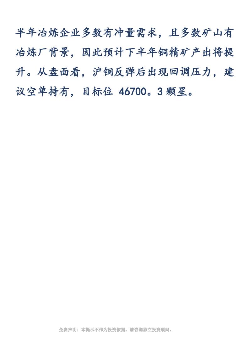 【beplay体育金策略】-20190910-沪铜_01.png