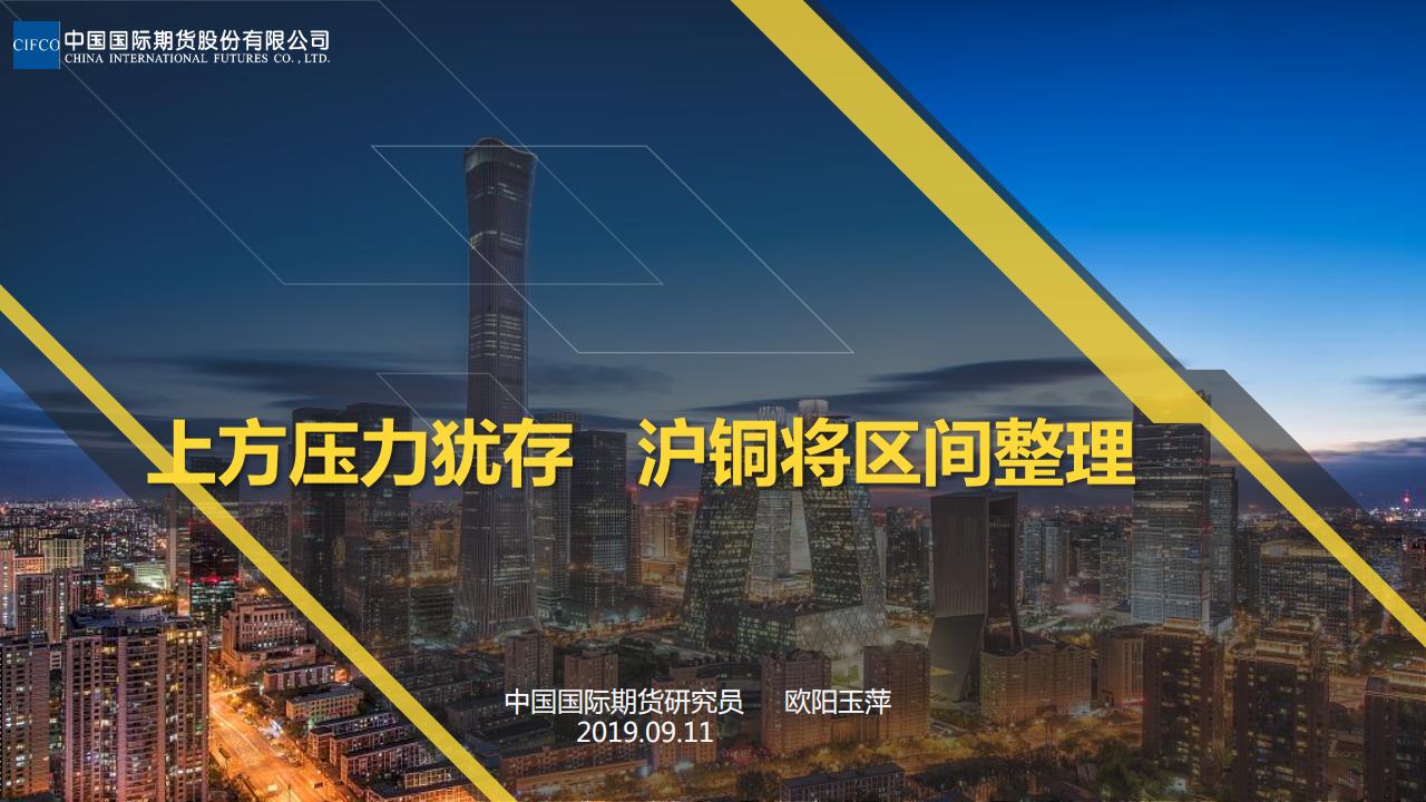 20190911-上方压力犹存  沪铜将区间整理_00.png