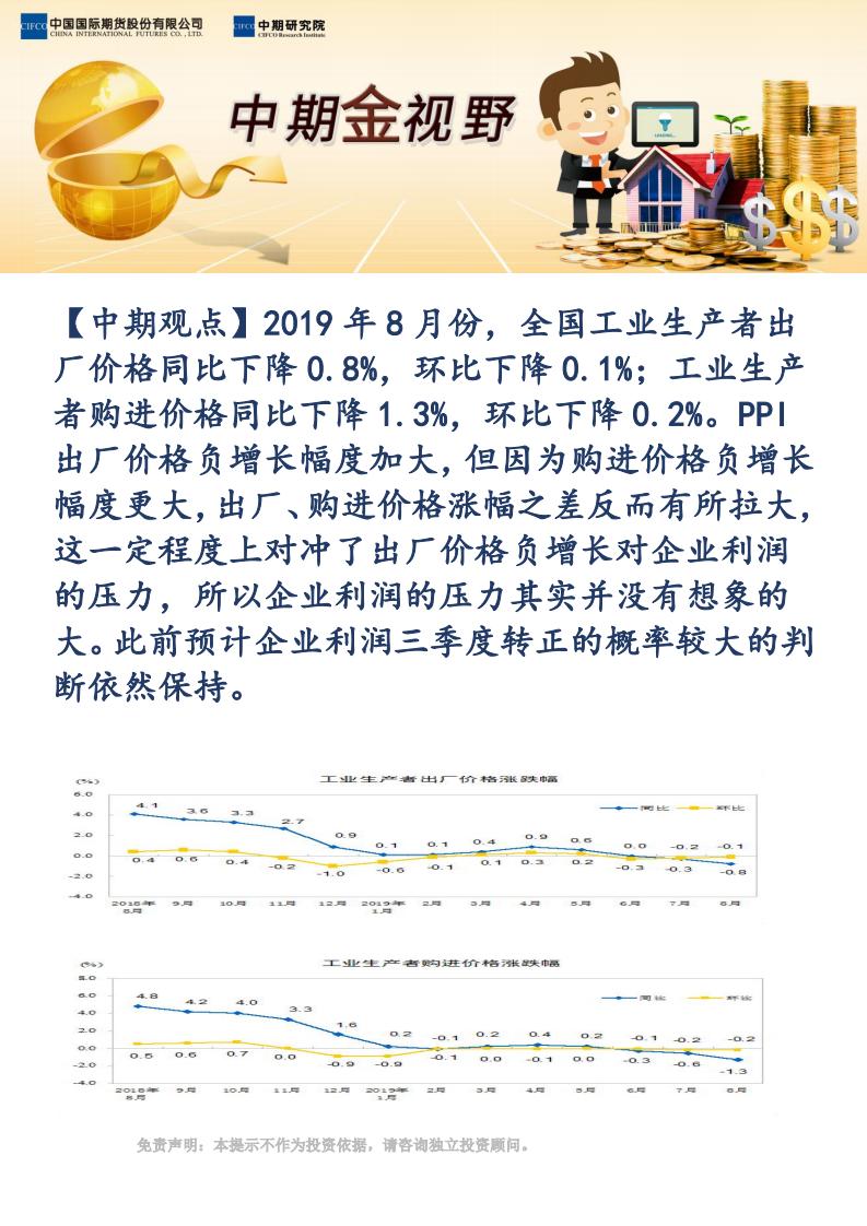 【beplay体育金视野】8月份PPI显示三季度企业利润转正概率仍较大_00.png