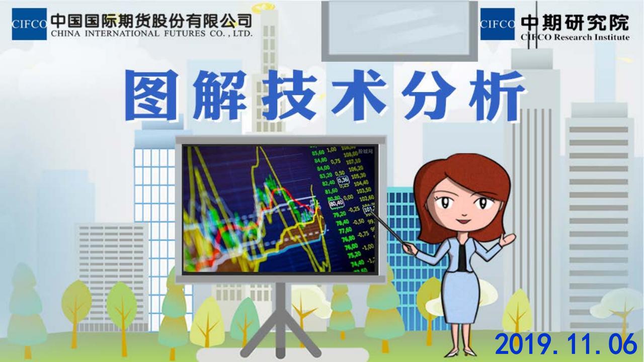 易胜博欧赔必胜定律技术分析20191106_00.png
