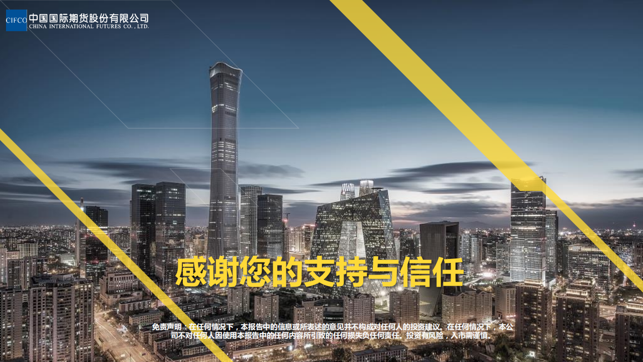 20191107-供需两弱 沪铜将宽幅震荡_10.png