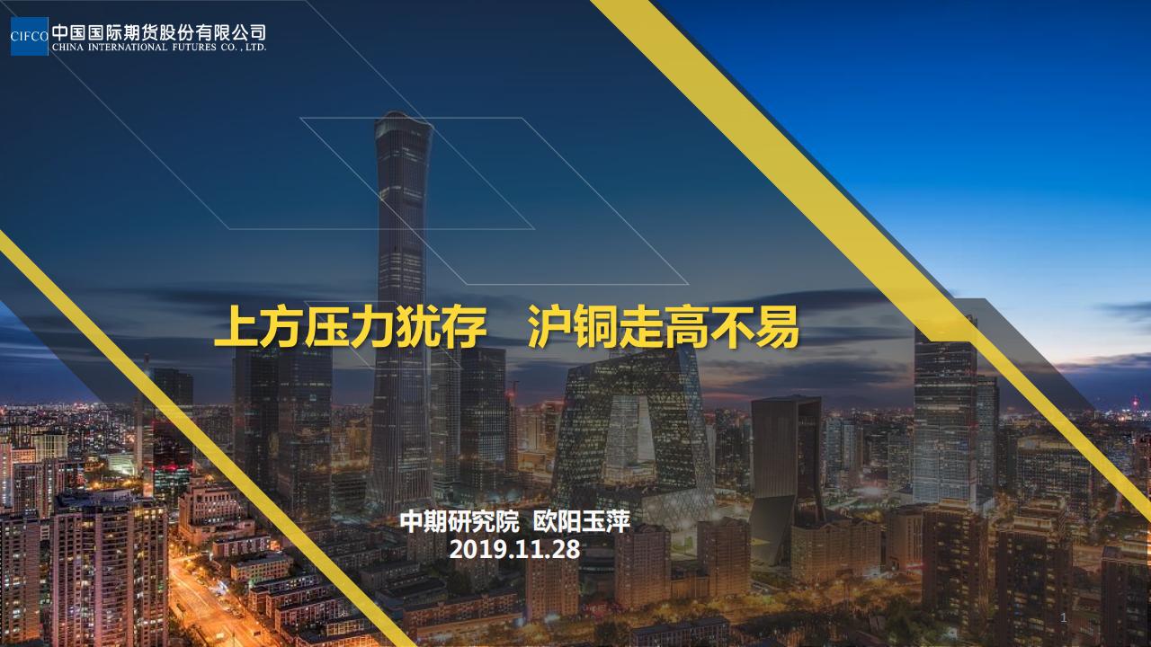 20191128-上方压力犹存  沪铜走高不易_00.png