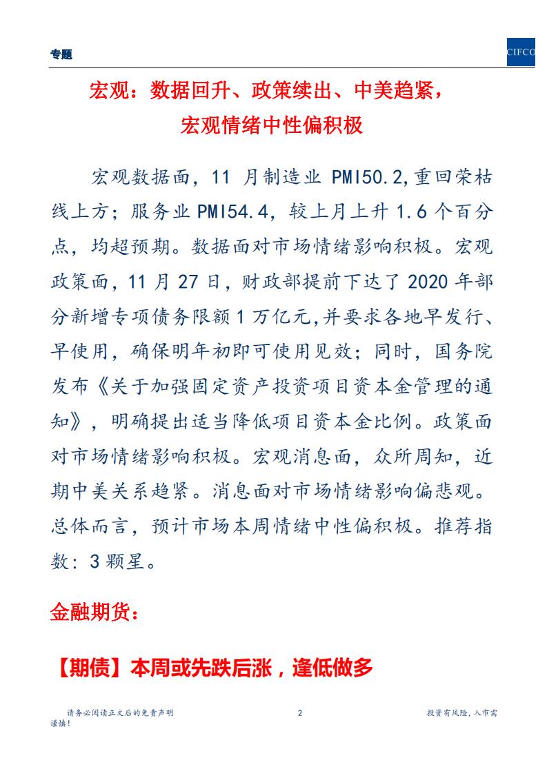20191201周度策略(2)(1)(1)_01.png