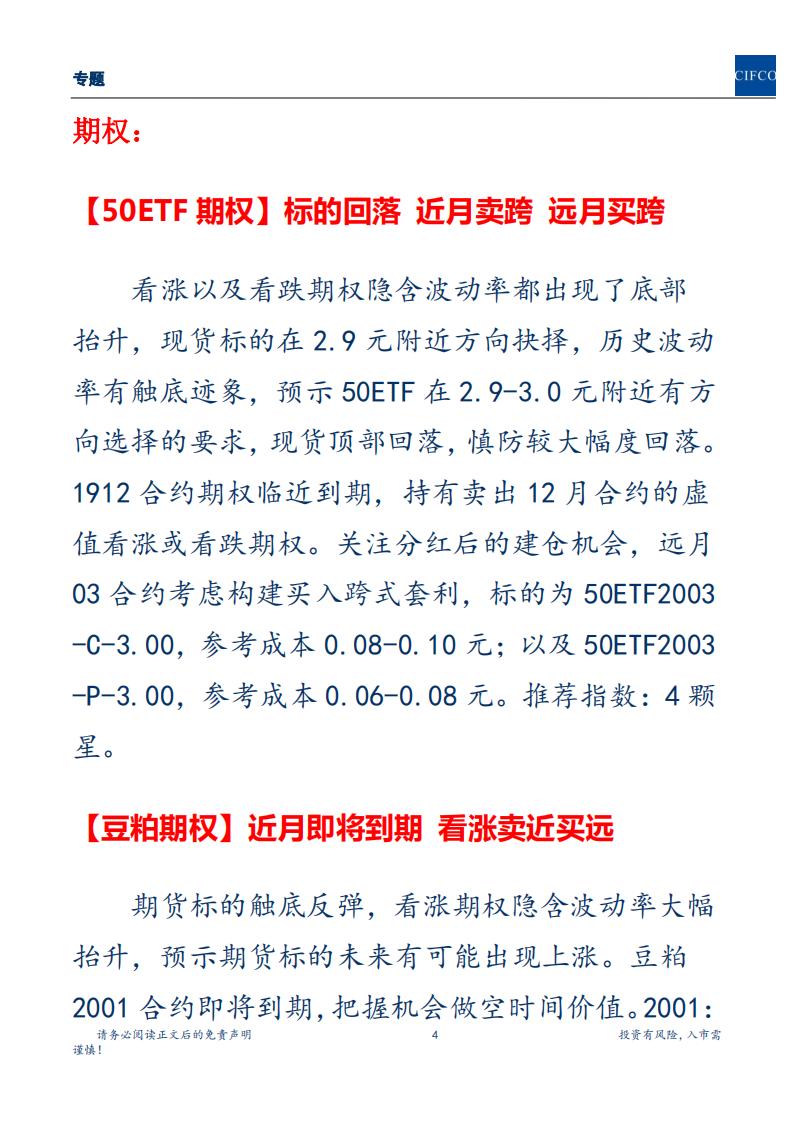 20191201周度策略(2)(1)(1)_03.png
