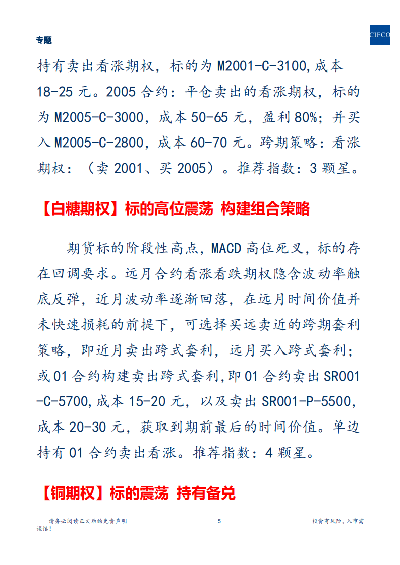 20191201周度策略(2)(1)(1)_04.png